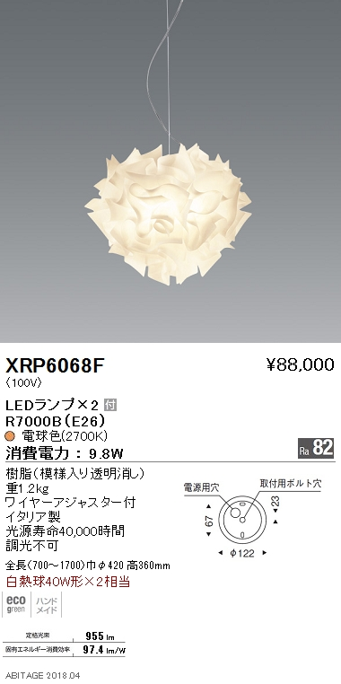 XRP6068F 遠藤照明 照明器具 AbitaExcel LEDペンダントライト 電球色 白熱球40W形×2相当