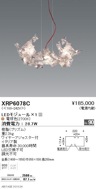 新品登場 XRP6078CLEDペンダントライト AbitaExcel 電源内蔵 LEDモジュール付要電気工事 電球色 非調光遠藤照明 照明器具 吊り下げ照明, ハンナフラ 4484cd5b