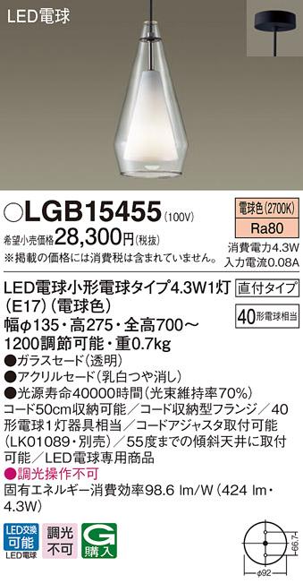 LGB15455LEDペンダントライト 天井照明 吊下げ電球色 調光不可 直付タイプ 要電気工事 白熱電球40形1灯器具相当パナソニック Panasonic 照明器具 ダイニング 食堂