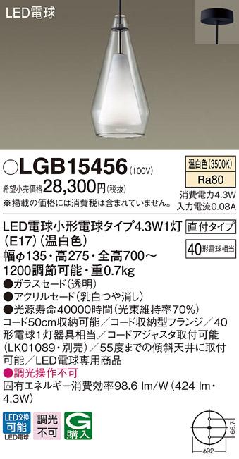 LGB15456LEDペンダントライト 天井照明 吊下げ温白色 調光不可 直付タイプ 要電気工事 白熱電球40形1灯器具相当パナソニック Panasonic 照明器具 ダイニング 食堂
