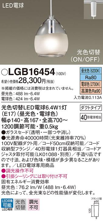 LGB16454ダイニング用LEDペンダントライト 天井照明 吊下げ光色切替 調光不可 配線ダクト取付型ガラスセードタイプ 白熱電球40形1灯器具相当パナソニック Panasonic 照明器具 ダイニング 食堂