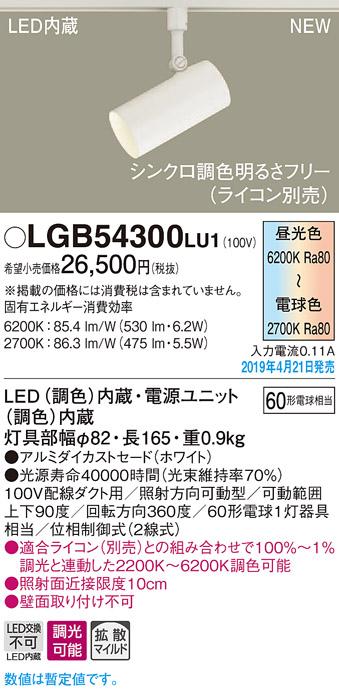 LGB54300LU1LEDスポットライト シンクロ調色 調光可能配線ダクト取付型 アルミダイカストセード 拡散タイプ 110Vダイクール電球60形1灯器具相当Panasonic 照明器具