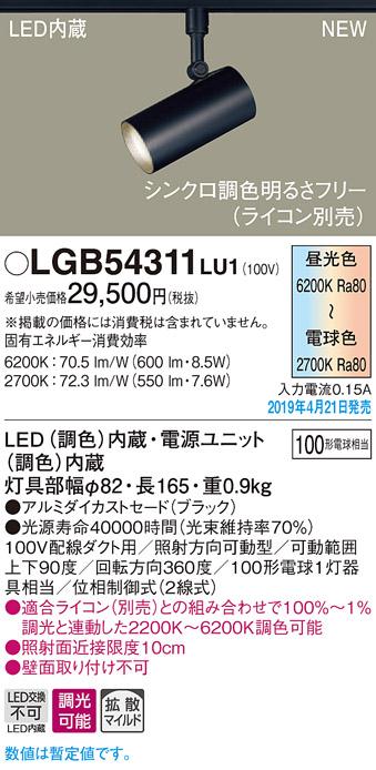 LGB54311LU1LEDスポットライト シンクロ調色 調光可能配線ダクト取付型 アルミダイカストセード 拡散タイプ 110Vダイクール電球100形1灯器具相当Panasonic 照明器具