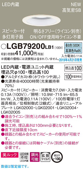 LGB79200LB1パナソニック Panasonic 照明器具 LEDダウンライト 昼白色 美ルック 浅型10H 高気密SB形 拡散タイプ 調光 同軸ケーブル別売 スピーカー内蔵 多灯用子器 白熱電球100形1灯器具相当
