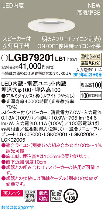 LGB79201LB1パナソニック Panasonic 照明器具 LEDダウンライト 温白色 美ルック 浅型10H 高気密SB形 拡散タイプ 調光 同軸ケーブル別売 スピーカー内蔵 多灯用子器 白熱電球100形1灯器具相当