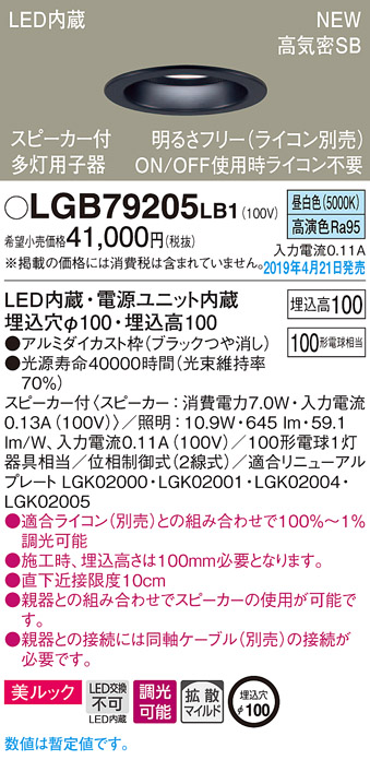 LGB79205LB1パナソニック Panasonic 照明器具 LEDダウンライト 昼白色 美ルック 浅型10H 高気密SB形 拡散タイプ 調光 同軸ケーブル別売 スピーカー内蔵 多灯用子器 白熱電球100形1灯器具相当