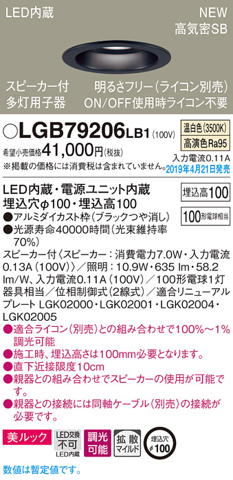 LGB79206LB1パナソニック Panasonic 照明器具 LEDダウンライト 温白色 美ルック 浅型10H 高気密SB形 拡散タイプ 調光 同軸ケーブル別売 スピーカー内蔵 多灯用子器 白熱電球100形1灯器具相当