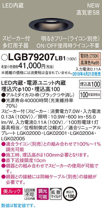 LGB79207LB1パナソニック Panasonic 照明器具 LEDダウンライト 電球色 美ルック 浅型10H 高気密SB形 拡散タイプ 調光 同軸ケーブル別売 スピーカー内蔵 多灯用子器 白熱電球100形1灯器具相当