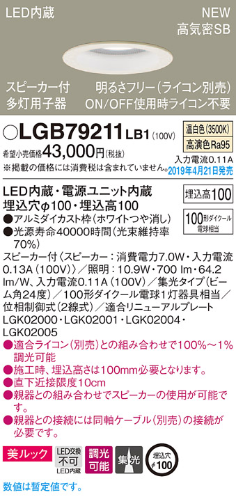 LGB79211LB1パナソニック Panasonic 照明器具 LEDダウンライト 温白色 美ルック 浅型10H 高気密SB形 集光タイプ 調光 同軸ケーブル別売 スピーカー内蔵 多灯用子器 110Vダイクール電球100形1灯器具相当