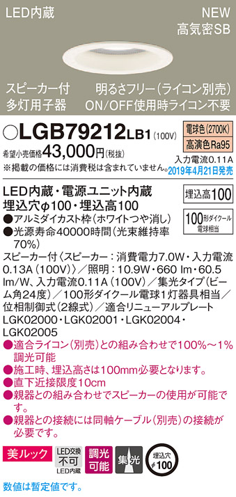 LGB79212LB1パナソニック Panasonic 照明器具 LEDダウンライト 電球色 美ルック 浅型10H 高気密SB形 集光タイプ 調光 同軸ケーブル別売 スピーカー内蔵 多灯用子器 110Vダイクール電球100形1灯器具相当
