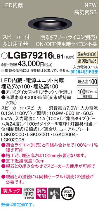 LGB79216LB1パナソニック Panasonic 照明器具 LEDダウンライト 温白色 美ルック 浅型10H 高気密SB形 集光タイプ 調光 同軸ケーブル別売 スピーカー内蔵 多灯用子器 110Vダイクール電球100形1灯器具相当