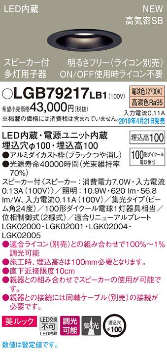 LGB79217LB1パナソニック Panasonic 照明器具 LEDダウンライト 電球色 美ルック 浅型10H 高気密SB形 集光タイプ 調光 同軸ケーブル別売 スピーカー内蔵 多灯用子器 110Vダイクール電球100形1灯器具相当