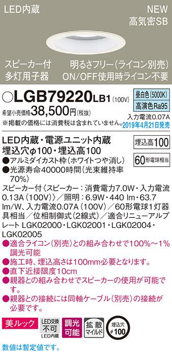 LGB79220LB1パナソニック Panasonic 照明器具 LEDダウンライト 昼白色 美ルック 浅型10H 高気密SB形 拡散タイプ 調光 同軸ケーブル別売 スピーカー内蔵 多灯用子器 白熱電球60形1灯器具相当