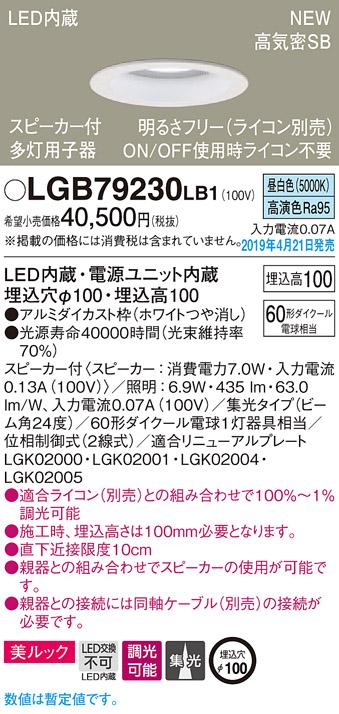 LGB79230LB1パナソニック Panasonic 照明器具 LEDダウンライト 昼白色 美ルック 浅型10H 高気密SB形 集光タイプ 調光 同軸ケーブル別売 スピーカー内蔵 多灯用子器 110Vダイクール電球60形1灯器具相当