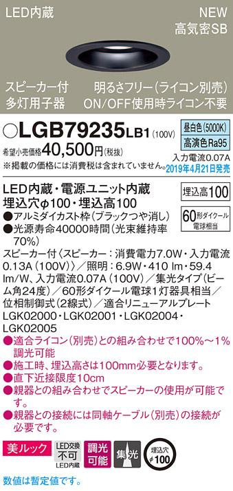 LGB79235LB1パナソニック Panasonic 照明器具 LEDダウンライト 昼白色 美ルック 浅型10H 高気密SB形 集光タイプ 調光 同軸ケーブル別売 スピーカー内蔵 多灯用子器 110Vダイクール電球60形1灯器具相当