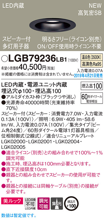 LGB79236LB1パナソニック Panasonic 照明器具 LEDダウンライト 温白色 美ルック 浅型10H 高気密SB形 集光タイプ 調光 同軸ケーブル別売 スピーカー内蔵 多灯用子器 110Vダイクール電球60形1灯器具相当