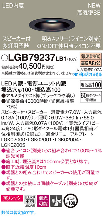 LGB79237LB1パナソニック Panasonic 照明器具 LEDダウンライト 電球色 美ルック 浅型10H 高気密SB形 集光タイプ 調光 同軸ケーブル別売 スピーカー内蔵 多灯用子器 110Vダイクール電球60形1灯器具相当