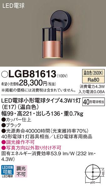 LGB81613LEDブラケットライト 温白色 白熱電球40形1灯器具相当 要電気工事パナソニック Panasonic 照明器具