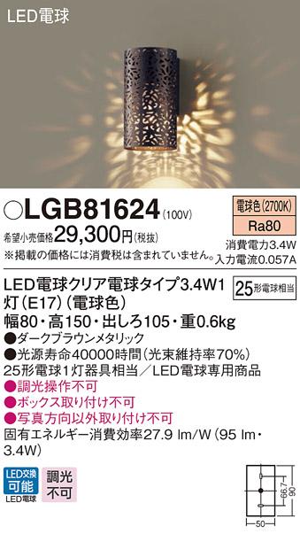 LGB81624LEDブラケットライト 電球色 白熱電球25形1灯器具相当 要電気工事パナソニック Panasonic 照明器具