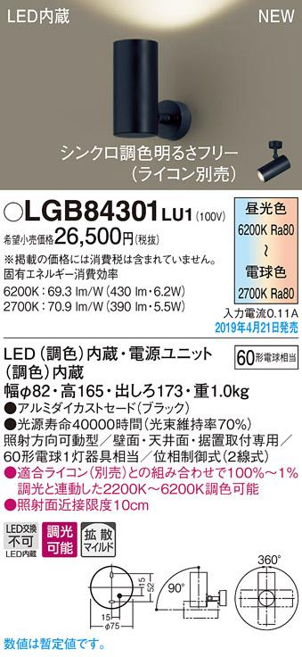LGB84301LU1LEDスポットライト シンクロ調色 調光可能天井直付・壁直付・据置取付兼用 アルミダイカストセード 拡散タイプ 110Vダイクール電球60形1灯器具相当Panasonic 照明器具