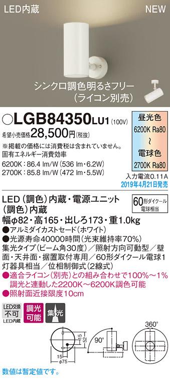 LGB84350LU1LEDスポットライト シンクロ調色 調光可能天井直付・壁直付・据置取付兼用 アルミダイカストセード 集光タイプ 110Vダイクール電球60形1灯器具相当Panasonic 照明器具