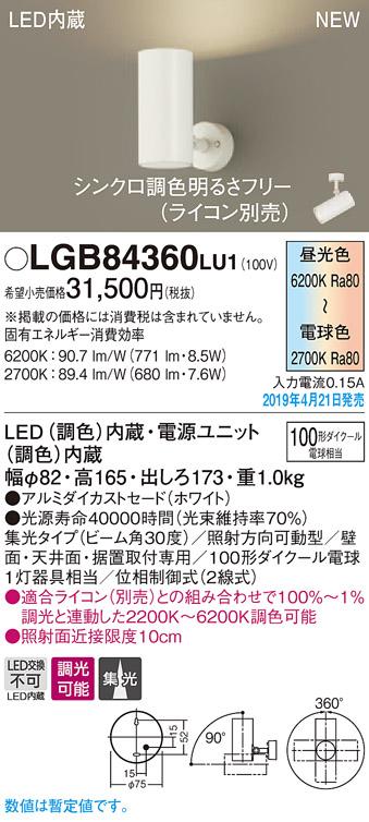 LGB84360LU1LEDスポットライト シンクロ調色 調光可能天井直付・壁直付・据置取付兼用 アルミダイカストセード 集光タイプ 110Vダイクール電球100形1灯器具相当Panasonic 照明器具