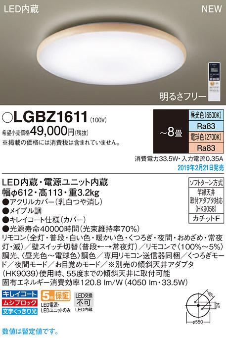 LGBZ1611寝室用LEDシーリングライト 8畳用 天井照明 調色・調光タイプ電気工事不要パナソニック Panasonic 照明器具 寝室向け 【~8畳】