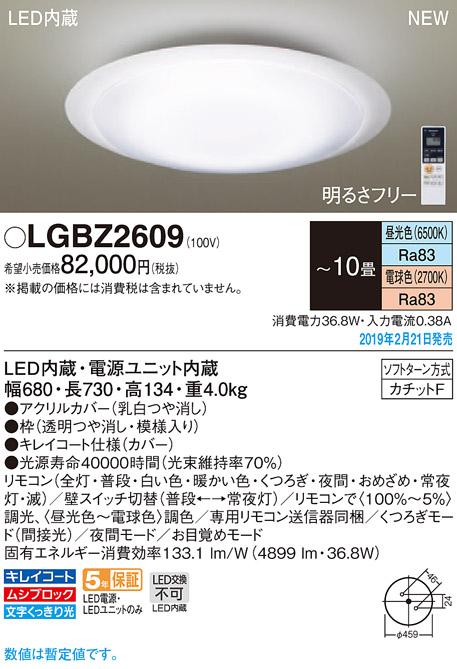 LGBZ2609寝室用LEDシーリングライト 10畳用 天井照明 調色・調光 配光切替タイプ電気工事不要パナソニック Panasonic 照明器具 寝室向け 【~10畳】