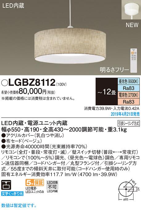 LGBZ8112LED主照明ペンダントライト 12畳用 天井照明 吊下げ 調色・調光タイプ布セードタイプ 下面密閉 電気工事不要パナソニック Panasonic 照明器具 居間・リビング向け 【~12畳】