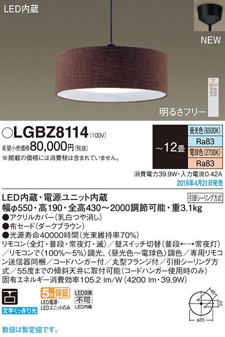 LGBZ8114LED主照明ペンダントライト 12畳用 天井照明 吊下げ 調色・調光タイプ布セードタイプ 下面密閉 電気工事不要パナソニック Panasonic 照明器具 居間・リビング向け 【~12畳】
