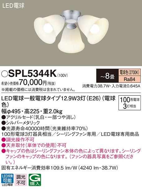 SPL5344Kシーリングファン用 LEDシャンデリア 8畳用 電球色 調光不可 居間・リビング向け天井照明 天井扇 白熱電球100形3灯器具相当Panasonic 照明器具 【~8畳】