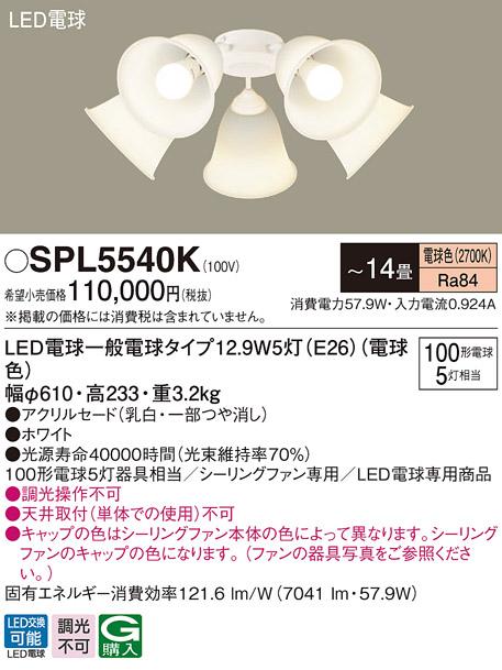 SPL5540Kシーリングファン用 LEDシャンデリア 14畳用 電球色 調光不可 居間・リビング向け天井照明 天井扇 白熱電球100形5灯器具相当Panasonic 照明器具 【~14畳】