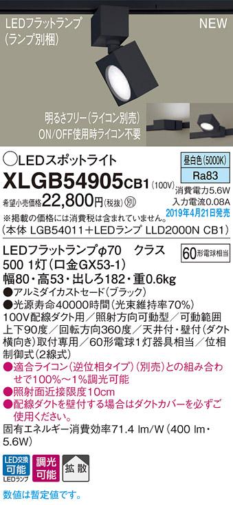 XLGB54905CB1スポットライト LEDフラットランプ 昼白色 配線ダクト取付型拡散タイプ 調光可能 白熱電球60形1灯器具相当Panasonic 照明器具