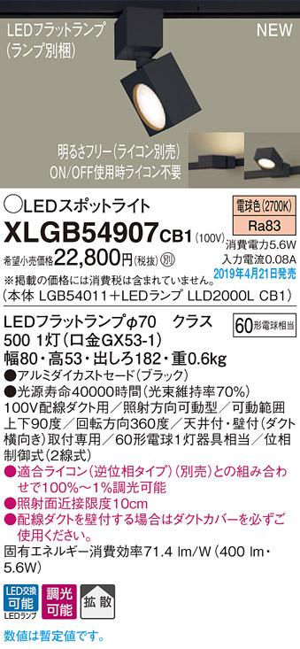 XLGB54907CB1スポットライト LEDフラットランプ 電球色 配線ダクト取付型拡散タイプ 調光可能 白熱電球60形1灯器具相当Panasonic 照明器具