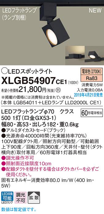 XLGB54907CE1スポットライト LEDフラットランプ 電球色 配線ダクト取付型拡散タイプ 調光不可 白熱電球60形1灯器具相当Panasonic 照明器具