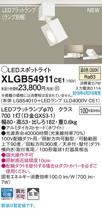 XLGB54911CE1スポットライト LEDフラットランプ 温白色 配線ダクト取付型拡散タイプ 調光不可 白熱電球100形1灯器具相当Panasonic 照明器具