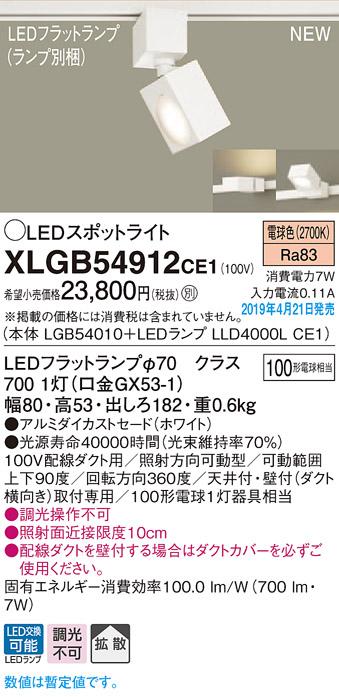 XLGB54912CE1スポットライト LEDフラットランプ 電球色 配線ダクト取付型拡散タイプ 調光不可 白熱電球100形1灯器具相当Panasonic 照明器具