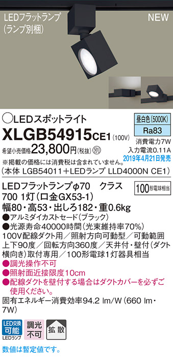 XLGB54915CE1スポットライト LEDフラットランプ 昼白色 配線ダクト取付型拡散タイプ 調光不可 白熱電球100形1灯器具相当Panasonic 照明器具