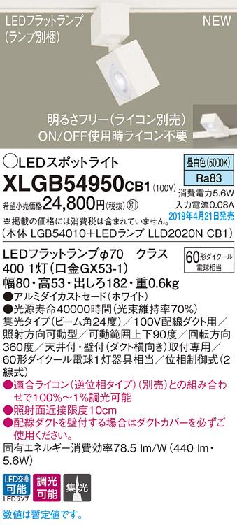 XLGB54950CB1スポットライト LEDフラットランプ 昼白色 配線ダクト取付型ビーム角24度 集光タイプ 調光可能 110Vダイクール電球60形1灯器具相当Panasonic 照明器具