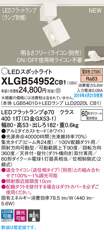 XLGB54952CB1スポットライト LEDフラットランプ 電球色 配線ダクト取付型ビーム角24度 集光タイプ 調光可能 110Vダイクール電球60形1灯器具相当Panasonic 照明器具