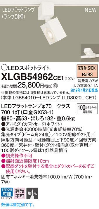 XLGB54962CE1スポットライト LEDフラットランプ 電球色 配線ダクト取付型ビーム角24度 集光タイプ 調光不可 110Vダイクール電球100形1灯器具相当Panasonic 照明器具