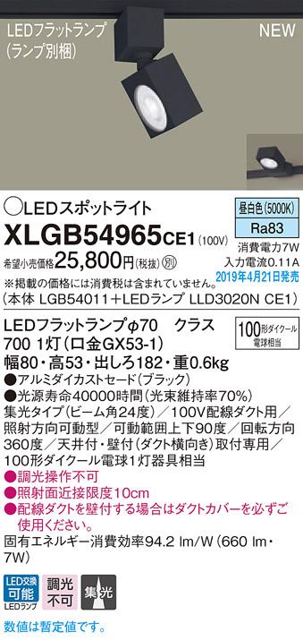 XLGB54965CE1スポットライト LEDフラットランプ 昼白色 配線ダクト取付型ビーム角24度 集光タイプ 調光不可 110Vダイクール電球100形1灯器具相当Panasonic 照明器具