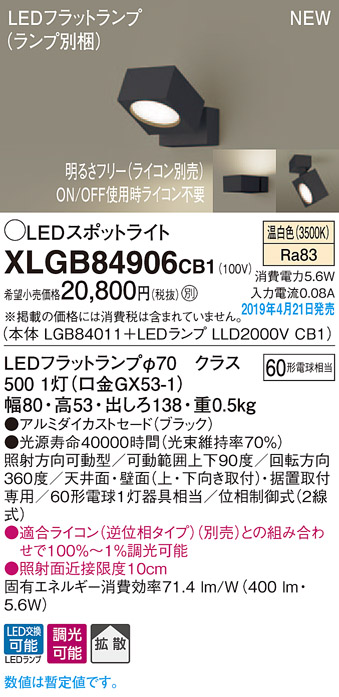 XLGB84906CB1スポットライト LEDフラットランプ 温白色 天井直付型・壁直付型・据置取付型拡散タイプ 調光可能 白熱電球60形1灯器具相当Panasonic 照明器具