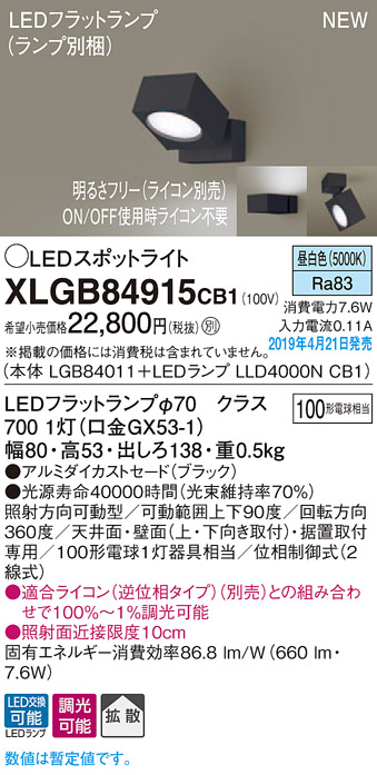 XLGB84915CB1スポットライト LEDフラットランプ 昼白色 天井直付型・壁直付型・据置取付型拡散タイプ 調光可能 白熱電球100形1灯器具相当Panasonic 照明器具