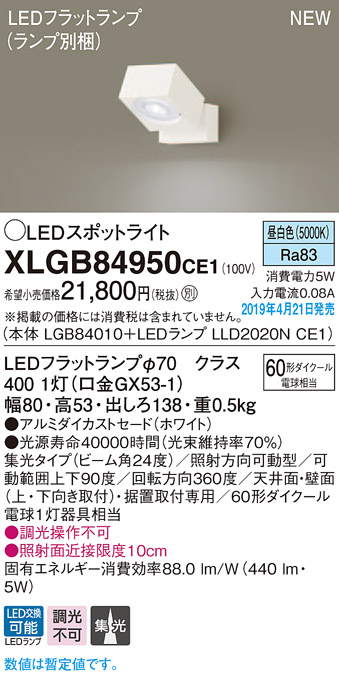 XLGB84950CE1スポットライト LEDフラットランプ 昼白色 天井直付型・壁直付型・据置取付型ビーム角24度 集光タイプ 調光不可 110Vダイクール電球60形1灯器具相当Panasonic 照明器具