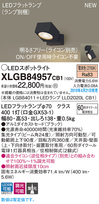 XLGB84957CB1スポットライト LEDフラットランプ 電球色 天井直付型・壁直付型・据置取付型ビーム角24度 集光タイプ 調光可能 110Vダイクール電球60形1灯器具相当Panasonic 照明器具
