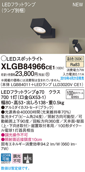 XLGB84966CE1スポットライト LEDフラットランプ 温白色 天井直付型・壁直付型・据置取付型ビーム角24度 集光タイプ 調光不可 110Vダイクール電球100形1灯器具相当Panasonic 照明器具