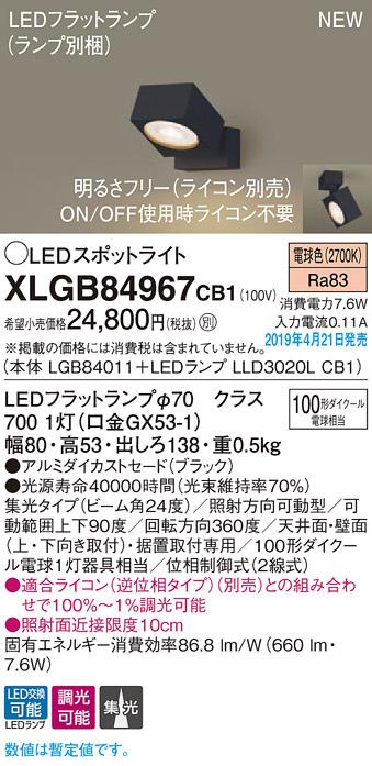XLGB84967CB1スポットライト LEDフラットランプ 電球色 天井直付型・壁直付型・据置取付型ビーム角24度 集光タイプ 調光可能 110Vダイクール電球100形1灯器具相当Panasonic 照明器具