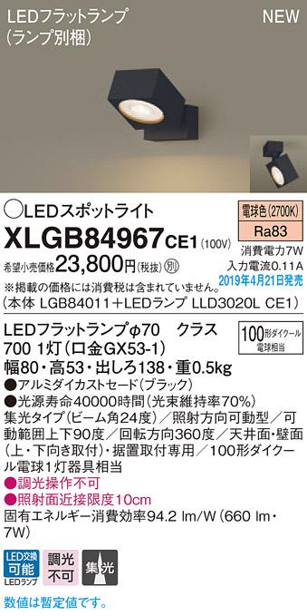 XLGB84967CE1スポットライト LEDフラットランプ 電球色 天井直付型・壁直付型・据置取付型ビーム角24度 集光タイプ 調光不可 110Vダイクール電球100形1灯器具相当Panasonic 照明器具