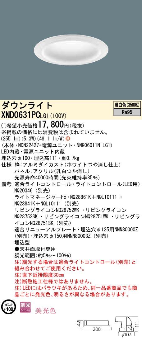 XND0631PCLG1 パナソニック Panasonic 施設照明 LEDダウンライト 温白色 美光色 拡散タイプ 調光タイプ パネル付型 白熱電球60形1灯器具相当 XND0631PCLG1
